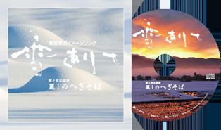 「雪ありて」CD